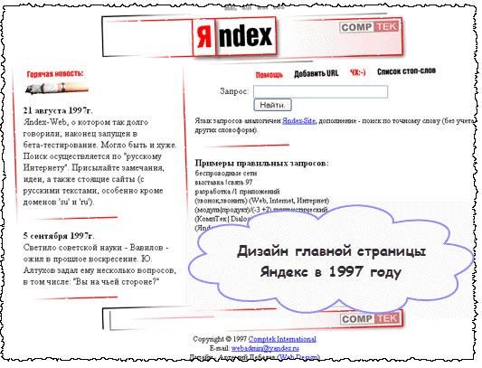 дизайн сайта в 1997