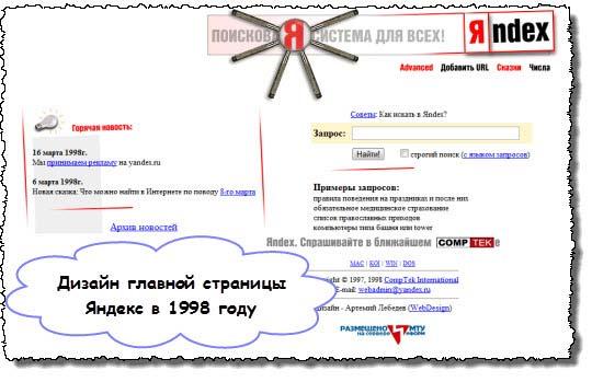 Дизайн сайта в 1998